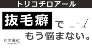 """「トリコチロアール」は""""抜け毛癖""""で薄毛・抜け毛に悩んでいる人必見!"""