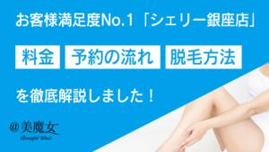 【お客様満足度NO.1】脱毛サロン「シェリー銀座店」のおすすめポイントを徹底解説!