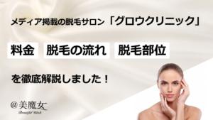 【メディア掲載多数】脱毛サロン「グロウクリニック」のポイント徹底解説!