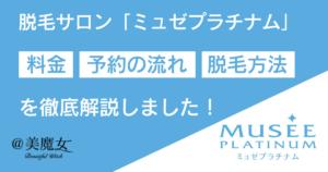 【総合満足度NO.1】脱毛サロン「ミュゼプラチナム」を徹底解説!