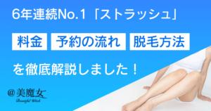 【脱毛サロン6年連続NO.1】脱毛サロン「ストラッシュ」の特徴を徹底解説!