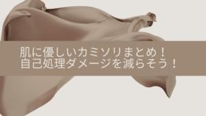 【厳選13選!!】肌に優しいカミソリまとめ!自己処理ダメージを減らそう!