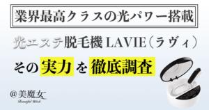 脱毛器「LAVIE」は日本製の製品を使いたい人にオススメ!
